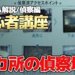 【GTA5】カジノ強盗の攻略! 偵察編! 計11カ所の撮影スポット! 【初心者必見】