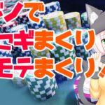 【#GTAⅤ】ギャンブラー運だけ乃ミコト!カジノで稼ぎまくりモテまくり!!!!!