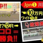 川崎記念2021 全額コロガシ!! カジノフォンテン 川崎競馬