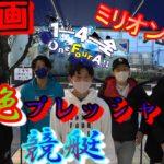 【競艇・ボートレース】ミリオンボーイと1-4-全で超絶プレッシャーの新企画!!住之江YouTuberコラボ!