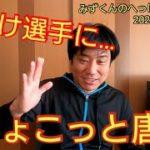 【ボートレース・競艇】前づけレースで一撃狙う!からつGI 全日本王者選手権