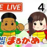 【まるがめLIVE】2021.01.28~4日目~「ウチまる」配信記念 丸亀市観光協会杯