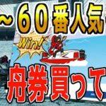 ボートレース•競艇/高配当狙いの31〜60番人気の舟券買ってみた