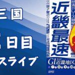 【ボートレースライブ】三国GⅠ 近畿地区選手権競走 2日目1~12R