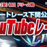 2/12(金)【初日・ドリーム戦】日刊スポーツ杯【ボートレース下関YouTubeレースLIVE】