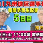【ボートレース大村×ういち】G1九州地区選手権 生配信 5日目