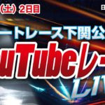 2/13(土)【2日目】日刊スポーツ杯【ボートレース下関YouTubeレースLIVE】