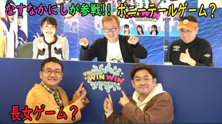 2021.2.13 WINWIN LIVE 戸田 ボートピア栗橋カップ開設11周年記念 1日目