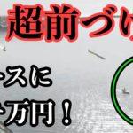 【サラ金競艇】をれの実践!前づけレースにガチ万円!G1徳山・鳴門・からつ競技場【競艇・ボートレース】