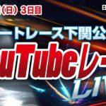 2/14(日)【3日目】日刊スポーツ杯【ボートレース下関YouTubeレースLIVE】
