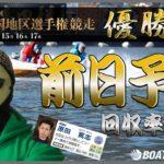 【競艇・ボートレース予想#30】徳山G1中国地区選手権競走優勝戦の前日予想!普通に1号艇の茅原悠紀を信頼すれば良いのにオレは…(笑)