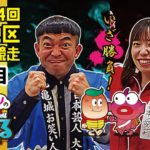 【ウチまる】2021.02.16~3日目~G1第64回四国地区選手権競走【まるがめボート】