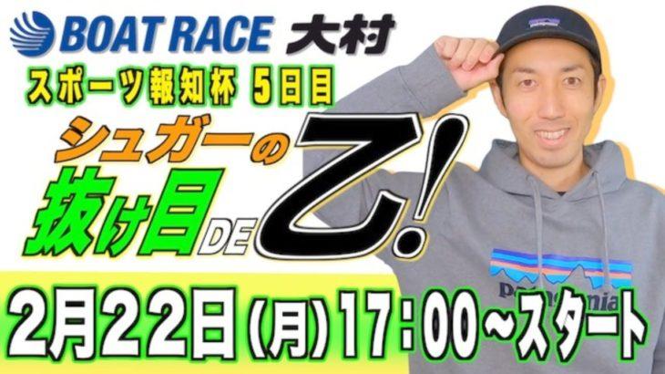 【ボートレース大村・競艇】シュガーの抜け目DE乙!〜スポーツ報知杯 5日目〜