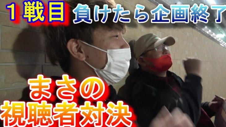 【競艇・ボートレース】1-4-全まさVS視聴者様対決!!負けたら企画終了