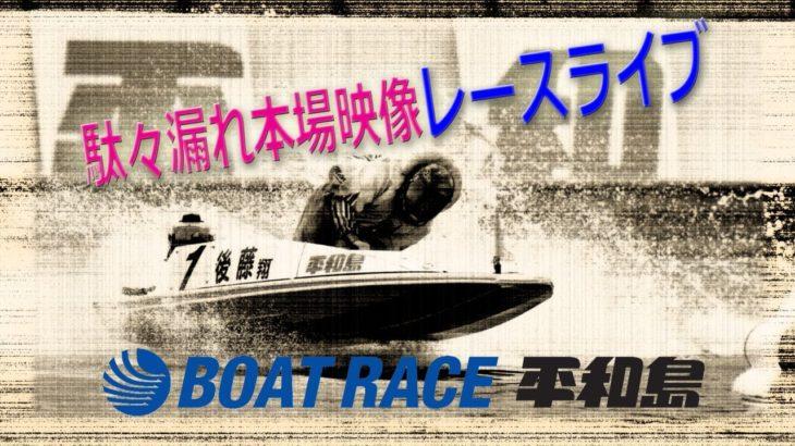 ボートレース平和島 ダダ漏れ本場映像レースライブ BTSオラレ上越開設9周年記念~平和島マスターズ~ 3日目
