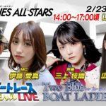 ボートレース|Two Blue BOAT LADIES…|2月23日(火・祝)14:00~|GⅡ第5回レディースオールスター初日8R~12R|ボートレーススペシャルLIVE