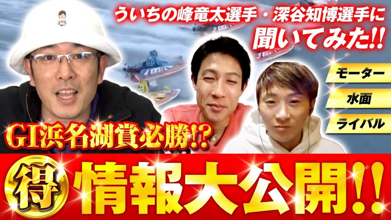 【GⅠ浜名湖賞】ういちの峰竜太選手・深谷知博選手に聞いてみた!!【前編】