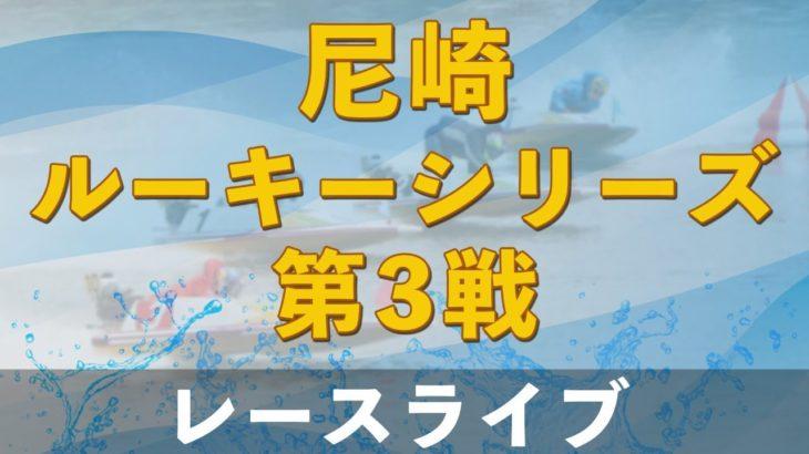 尼崎ルーキーシリーズ 初日