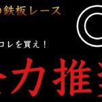ボートレース 2月27日開催 ◎ 鉄板レースはコレだ!