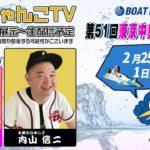 裏どちゃんこTV【第51回東京中日スポーツ賞】1日目 2月25日