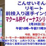 ボートレース平和島 マクール杯ヴィーナスシリーズ第23戦『こんせいそんのリモート前検入り選手インタビュー』