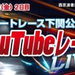 2/26(金)【2日目】西京波者結成 11周年記念 山口シネマ杯【ボートレース下関YouTubeレースLIVE】