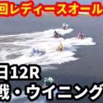 G2第5回レディースオールスター優勝戦【ボートレース】