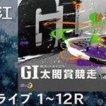 【ボートレースライブ】住之江GI太閤賞競走開設64周年記念  初日 1~12R