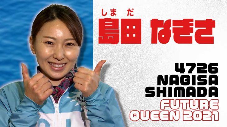 未来のQueen|島田なぎさ|女子レーサー|ボートレース