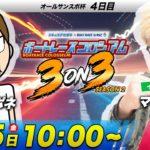 ボートレースコロシアム 3on3 | マリブ鈴木VSエドセポネ | チームで回収率を競え!#09