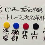 3/6.モンキー坂元予想! ボートレース浜名湖11R&12R 準優勝戦