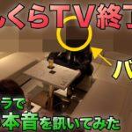 【競艇・ボートレース】ぼんくらTV終了か!?継続か!?