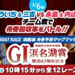 【GⅠ浜名湖賞】BOATRACE浜名湖 舟券予想タッグマッチ【ういち&三吉チーム】