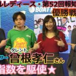 2021.3.12 WINWIN LIVE 戸田 GⅢオールレディース・第52回報知新聞社杯 6日目