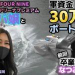 中洲のボートレース大好きキャバ嬢とボートレース! inボートレース福岡(前編)