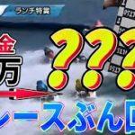 【後編】ぶん回しで魅せた!GI浜名湖を軍資金3万円で全レースぶん回したら過去一の回収率をだしてしまった。【神回】【競艇・ボートレース】【チルト50】