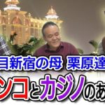 【二代目新宿の母】パチンコとカジノあれこれについて聞いてみた【栗原達也】