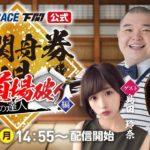 3/15 (月) 下関舟券道場〜道場破り篇〜