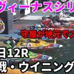児島ヴィーナスシリーズ 優勝戦・ウイニングラン【ボートレース】