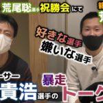 ボートレーサー・西山貴浩選手 本音トーク炸裂!