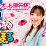【ウチまる】2021.03.18~2日目~ジャパンネット銀行杯【まるがめボート】