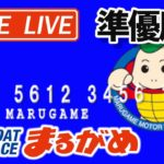 【まるがめLIVE】2021.03.21~準優勝日~ジャパンネット銀行杯