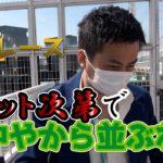 【競艇・ボートレース】KJの艇王道#21 サッポロビールカップ ボートレース尼崎②