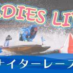 ボートレース【レースライブ】丸亀オールレディース 2日目1~12R