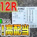ボートレース・競艇# 21シュガーの漂流記 近畿地区旅舟券初戦びわこの12Rを本気で勝負してみた結果