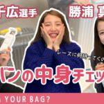 【大山千広選手×勝浦真帆選手】女子選手のカバンの中身チェック〜!