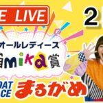 【まるがめLIVE】2021.03.27~2日目~GⅢオールレディースmimika賞