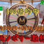 【毎日カジノ#12】モノポリーで大儲け!100倍的中!