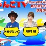 どちゃんこTV【Over40チャンピオン決定戦 デイリースポーツ賞】(3日目)3/30