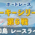平和島ルーキー シリーズ   5日目 1~12R